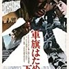 【映画感想】『軍旗はためく下に』(1972) / 軍隊の真実を描く強烈な反戦映画