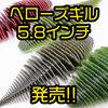 【GEECRACK】人気ギル型ワームのシリーズ最大サイズ「ベローズギル5.8インチ」発売!通販有