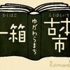 湯河原町一箱古本市の開催!!!