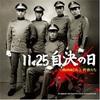 「11.25自決の日」三島由紀夫の生き様がすごい楯の会結成から自決まで