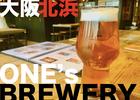 大阪・北浜エリアの『ONE's BREWERY』に行ってきました