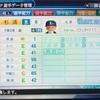 233.オリジナル選手 杉浦信三選手 (パワプロ2018)