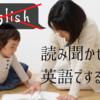 「読み聞かせは英語でするな」と言い切れる3つの理由