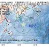 2017年07月30日 19時26分 千葉県南東沖でM2.8の地震