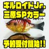 【イマカツ】三原プロ監修のカラー「ギルロイドJr.三原スペシャルカラー3色セット」通販予約受付開始!