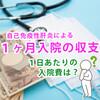 自己免疫性肝炎による1ヶ月入院の収支 1日あたりの入院費は約10,000円
