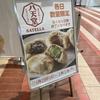 ららぽーと磐田で八天堂のクリームパンが数量限定発売!いつまで!?