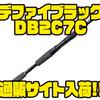 【13Fishing 】カーボングラスエラストマー構造のクランキングロッド「デファイブラックDB2C7C」通販サイト入荷!