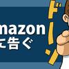 Amazonに告ぐ。