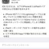 iPhone 6sをiOS 12.0.1にアップデートしました。バグフィックスなので早めの適用をお勧めします。