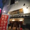 日本三大焼き鳥の街へ 北海道EV旅in2020 #5