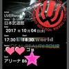 UVERworld    IDEAL REALITY TOUR ファイナル @ 武道館