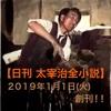 【日刊 太宰治全小説】創刊のお知らせ!