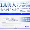 トラネミック口コミ調査結果!!