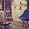 ソロ・父子キャンプに向けたキャンプギアの軽量・コンパクト化を考える