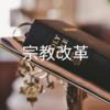 世界史が完璧 宗教改革 ルターとカルヴァンの改革