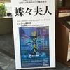 もし高校生がプッチーニのオペラ『蝶々夫人』を観たら
