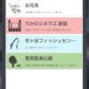アプリのデザインリニューアル中。その1