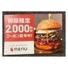 #初回限定 #2000円分 #クーポン #配布中 #menu #クーポンコード #apcp6645