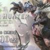 【PC版】モンハンワールド、8月10日Steamで発売決定!予約特典もあるぞ!