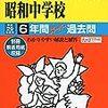 昭和女子大学附属昭和中学校では、明日2/18に「私の研究全校発表会」を開催するそうです!【受験生とその親御さん、見学可能です(*´▽`*)】