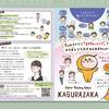 コアチューニングサロンKAGURAZAKAのパンフレット