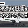 JAL機遅延時の交通費や宿泊費の補償対応は?「目的地への到着」が達成されれば補償無しが原則ですが 原因が 天災~不可抗力~航空会社の責任等…で 対応が異なるので要注意