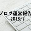 ブログの運営報告(2018/7)