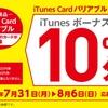 サークルKサンクスでiTunesカード10%増量キャンペーン開催中 (2017年8月6日まで)