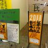 「2011 日本画・はがき絵・革作品展」を見る
