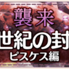 【ゆゆゆい】襲来イベント【神世紀の封印 ピスケス編】
