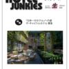 ホテル情報誌「ホテルジャンキーズ」Vol.134 は明日 6/25 発売です!