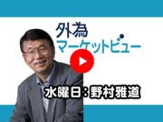 FX「ドル/円下落 需給のドル売りと米中対立に注目」2021/4/21(水)野村雅道