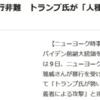 NYタイムズはニューヨーク日本人暴行事件をなぜスルーした。