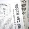 温暖化対策―日本は「落第」