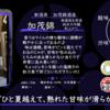 【木曜日の季節物】加茂錦無濾過生原酒純米大吟醸秋あがり【FUKA🍶YO-I】