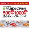 【GoToEat】くら寿司ディナー予約4人で4000円分ポイントGET