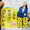 【映画】大泉洋主演の『こんな夜更けにバナナかよ 愛しき実話』を観て来たよ!
