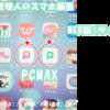 PCMAXの評判・口コミ【人気でおすすめの出会い系サイトなのか徹底解説】