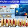 【緊急速報】年会費無料のNTTグループカード10,000ポイント!JALマイルに交換可能なドリームキャンペーン対象!