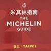 【知ってますか?】グルメイメージ強い台北のミシュラン(2018)で、2つ星以上がたった3軒しかなくて驚き!その3軒もシェア