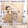 【YouTube】Ballet at Home #1 Warm-up Plié 初心者から家バレエ!ウォームアップ・プリエ - 姿勢と深呼吸(3min. exercise)