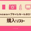 Amazonプライムデー2018で買ったものを紹介するよ!