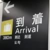 日本に帰ってきました
