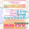 【ラブライブ!】テト的・ニジガクのソロ曲シャッフル投票【虹ヶ咲学園スクールアイドル同好会】