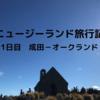 ニュージーランド旅行記 1日目 成田~オークランド