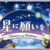 「星に願いを」は9月14日まで開催・ホロスコープショップは9/23まで