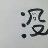 今日の漢字158