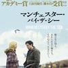 【映画】マンチェスター・バイ・ザ・シー 〜癒えない傷も、忘れられない痛みも、その心ごと、生きていく。〜