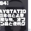 【PS4】【PS5】PlayStation5に向けて、PlayStation4の本体と必要最低限な物、オプション品と便利グッズ